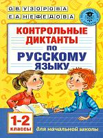 Узорова. Контрольные диктанты по русскому языку. 1-2 класс.