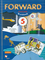 Вербицкая. Английский язык. Forward. 5 класс. Рабочая тетрадь. (ФГОС)