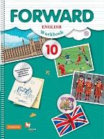 Вербицкая. Английский язык. Forward. 10 класс. Рабочая тетрадь. Базовый уровень. ФГОС)