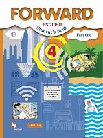 Вербицкая. Английский язык. Forward. 4 класс. Учебник. Часть 1. (ФГОС).