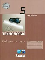 Жданов. Технология 5 класс. Рабочая тетрадь