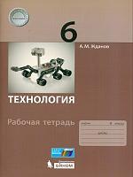 Жданов. Технология 6 класс. Рабочая тетрадь
