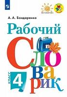 Бондаренко. Рабочий словарик. 4 класс (УМК