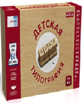 Детская типография. Комплект (рабочая тетрадь + набор штампов). (ФГОС) /Гризик.