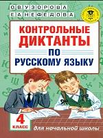 Узорова. Контрольные диктанты по русскому языку. 4 класс.