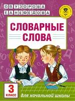 Узорова. Словарные слова. 3 класс.