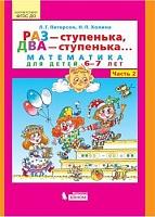 Петерсон. Раз-ступенька, два-ступенька... Математика для детей 6-7 лет. В 2ч. Ч.2