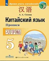 Сизова. Китайский язык. Второй иностранный язык. Прописи. 5 класс