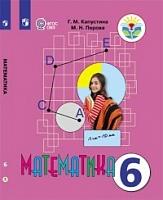 Капустина. Математика 6 класс. Учебник. /обуч. с интеллектуальными нарушениями/ (ФГОС ОВЗ)