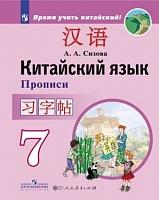 Сизова. Китайский язык. Второй иностранный язык. Прописи. 7 класс