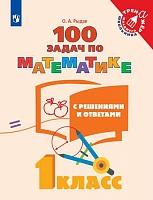 Рыдзе. Математика. 1 класс. 100 задач с решениями и ответами ./Тренажер младшего школьника