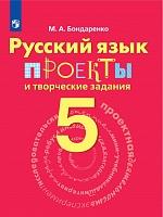 Бондаренко. Русский язык. 5 класс. Проекты и творческие задания.