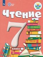 Аксёнова. Чтение. 7 класс. Учебник. /обуч. с интеллектуальными нарушениями/ (ФГОС ОВЗ)