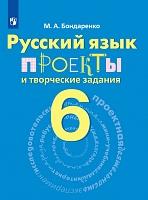 Бондаренко. Русский язык. 6 класс. Проекты и творческие задания.