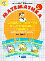 Петерсон. Математика 2 класс. Самостоятельные и контрольные работы. Выпуск 2 в 2ч.Ч.1
