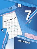 Мерзляк. Алгебра. 7 класс. Рабочая тетрадь. В 2-х частях. Часть 1. (ФГОС) /Полонский.