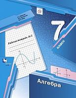 Мерзляк. Алгебра. 7 класс. Рабочая тетрадь. В 2-х частях. Часть 2. (ФГОС) /Полонский.