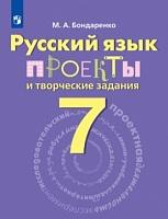 Бондаренко. Русский язык. 7 класс. Проекты и творческие задания.