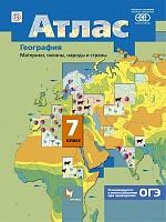 Душина. География. 7 класс. Материки, океаны, народы и страны. Атлас. (ФГОС)