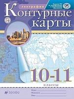Контурные карты. География.10-11 класс. РГО. (ФГОС)