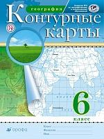 Контурные карты.  География. 6 класс. РГО. (ФГОС).