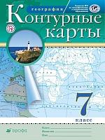 Контурные карты. География. 7 класс. РГО. (ФГОС)