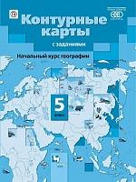 Летягин. Начальный курс географии. 5 класс. Контурные карты с заданиями. (ФГОС)
