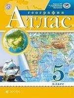 Атлас. География. 5 класс. РГО. (ФГОС)