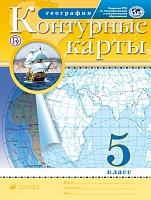 Контурные карты.  География. 5 класс. РГО. (ФГОС). (24 стр.)