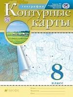 Контурные карты. География. 8 класс. РГО. (ФГОС)