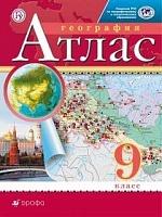 Атлас. География. 9 класс. РГО. (ФГОС)