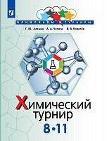 Алёшин. Задачи химических турниров. 8-11 класс.