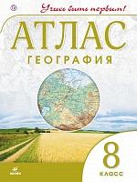 Атлас. География.  8 класс. (ФГОС.) / Учись быть первым! НОВЫЙ