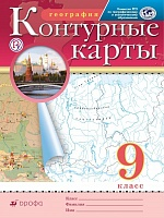 Контурные карты. География. 9 класс. РГО. (ФГОС)