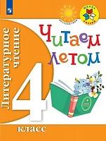 Литературное чтение. 4 класс. Читаем летом. (ФГОС) /УМК