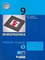 Семакин. Информатика 9 класс. Рабочая тетрадь в 2ч.Ч.1