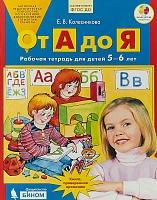 Колесникова. От А до Я. Рабочая тетрадь для детей 5-6 лет
