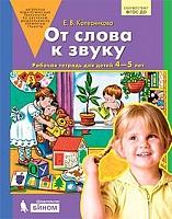 Колесникова. От слова к звуку. Рабочая тетрадь для детей 4—5 лет