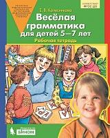 Колесникова. Весёлая грамматика для детей 5-7 лет. Рабочая тетрадь