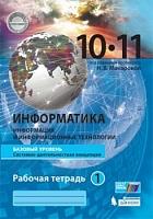 Макарова. Информатика 10-11 класс. Базовый уровень. Рабочая тетрадь в 2ч.Ч.1