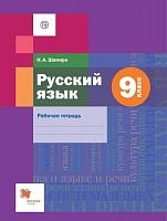 Шапиро. Русский язык. 9 класс. Рабочая тетрадь. (ФГОС)