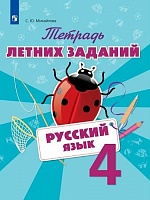 Тетрадь летних заданий. Русский язык. 4 класс. /Михайлова.