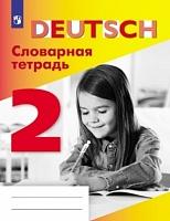 Шубина. Немецкий язык. Словарная тетрадь. 2 класс