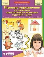 Колесникова. Игровые упражнения по развитию произвольного внимания у детей 4-5 лет