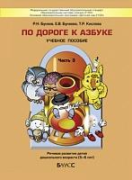 Бунеев. По дороге к азбуке (д/дошк. 5-6 лет). Часть 3. (ФГОС)