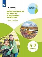 Приорова. Экологическая культура и здоровье человека. Практикум. 5-7 класс. / Внеурочная деятельность