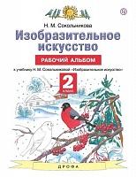 Сокольникова. Изобразительное искусство. 2 класс. Рабочий альбом. (ФГОС).