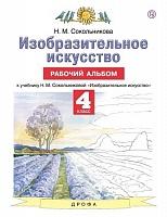 Сокольникова. Изобразительное искусство. 4 класс. Рабочий альбом. (ФГОС).