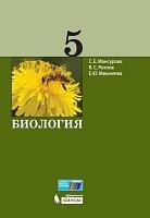 Рохлов. Биология 5 класс. Учебное пособие
