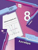 Мерзляк. Алгебра. 8 класс. Рабочая тетрадь. В 2-х частях. Часть 2. (ФГОС) /Полонский.